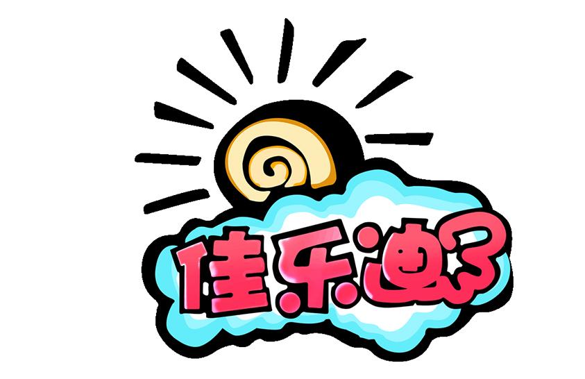 热烈祝贺江苏佳乐迪游乐园管理有限公司网站成功上线!