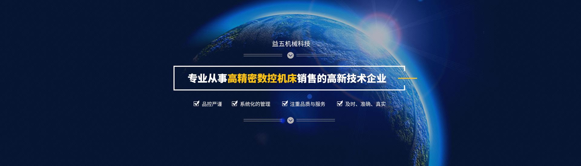 苏州市益五机械科技有限公司