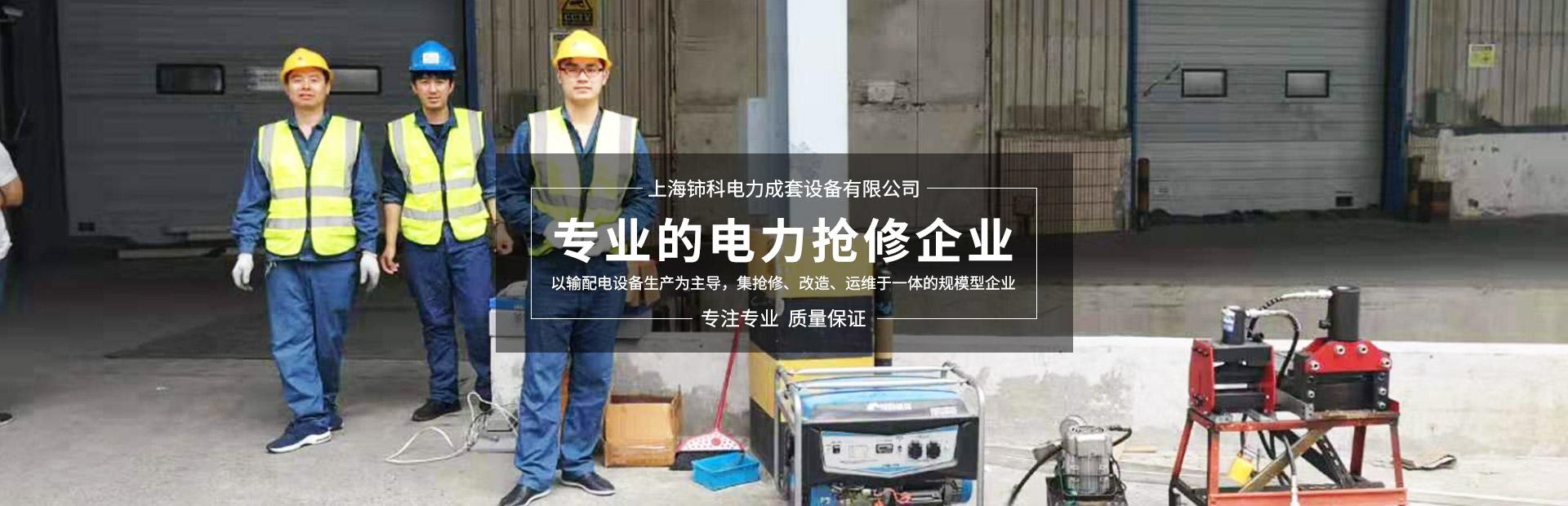 上海配电箱改造