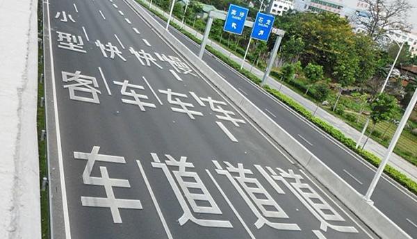 高速公路线