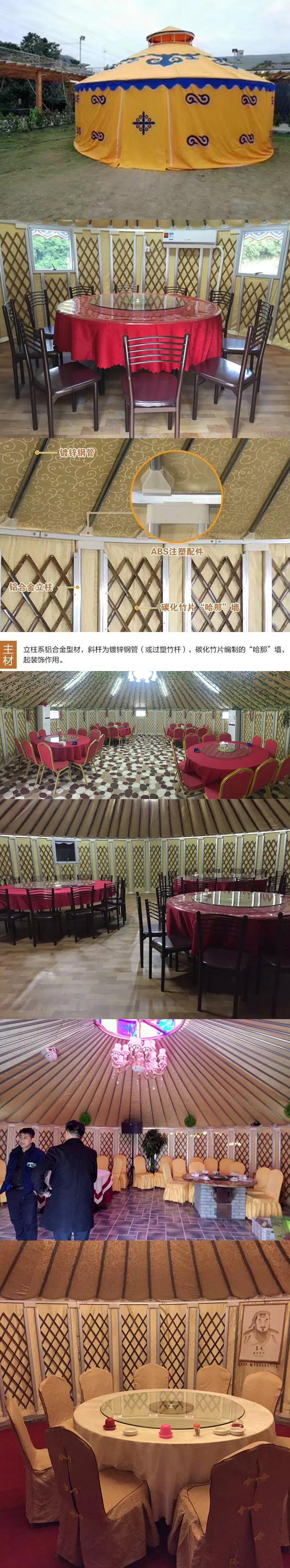 生态竹艺餐饮蒙古包
