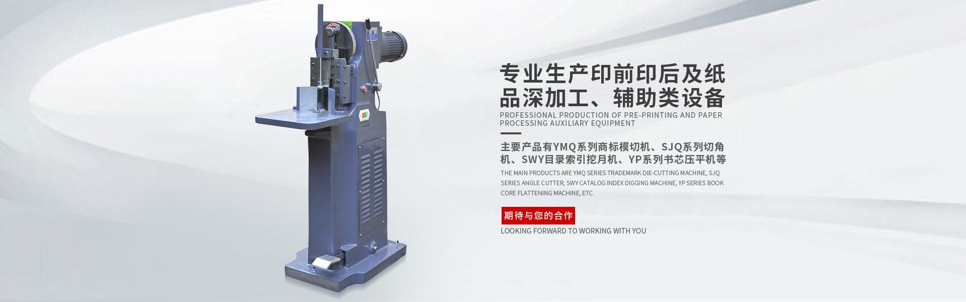 溫州市旭日印刷機械有限公司