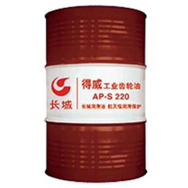 得威AP-S工业齿轮油