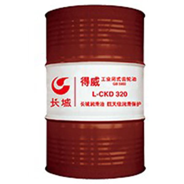 得威L-CKD工业闭式齿轮油