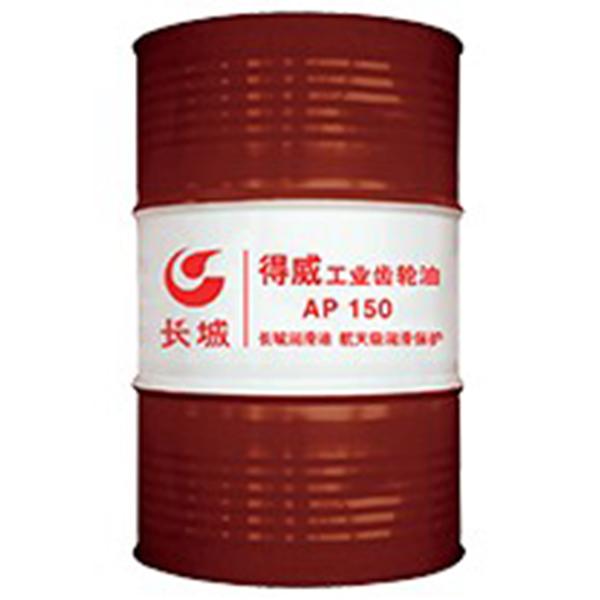 得威AP工业齿轮油