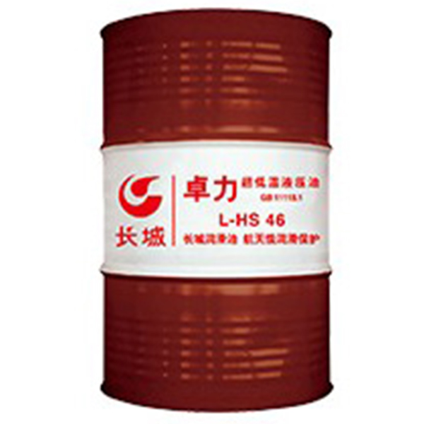 卓力L-HS超低温液压油