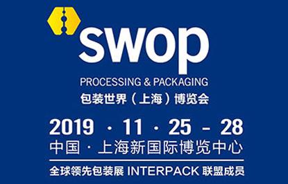 上海迪科诚邀您参加2019swop包装展