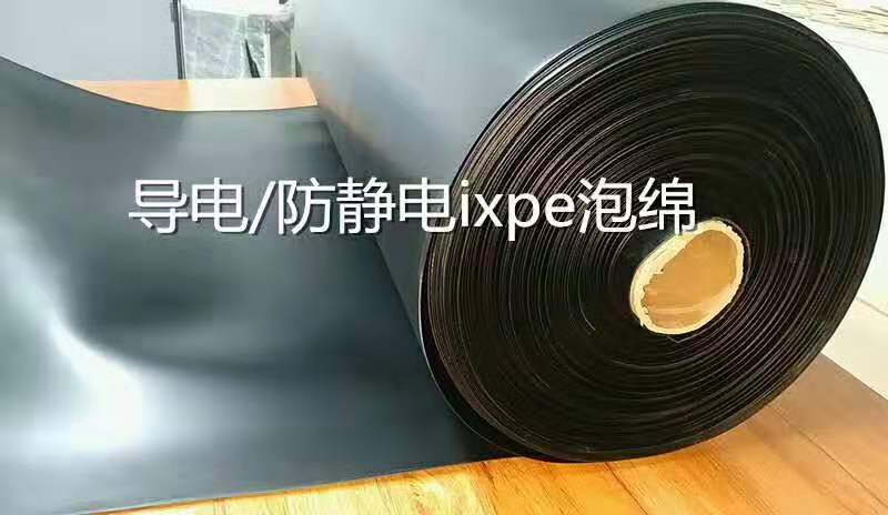 防静电IXPE泡棉
