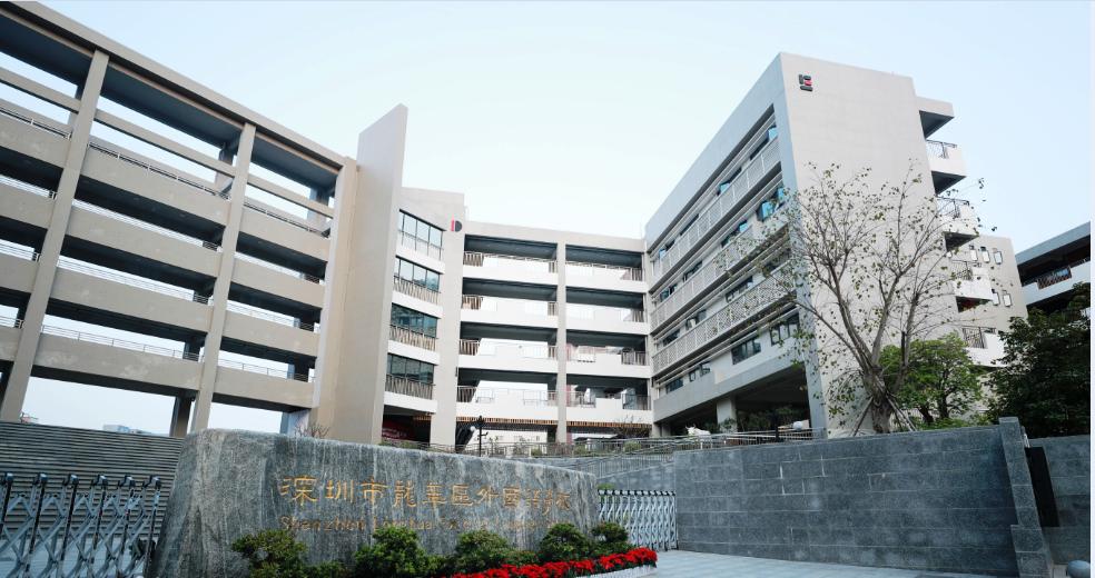 深圳龙华外国语学校