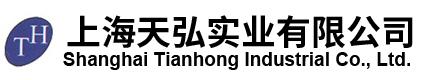 上海天弘实业有限公司