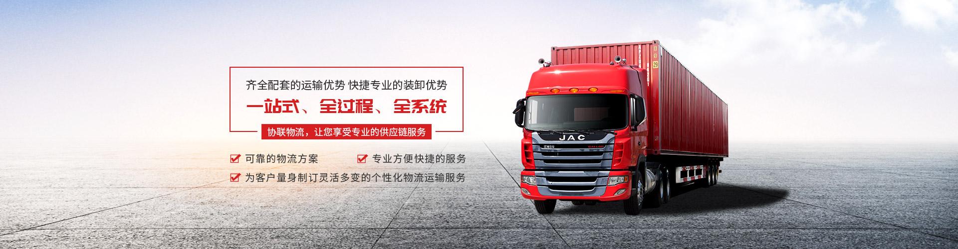 上海物流运输公司