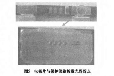 紫宸激光焊接技术在手机电池的应用