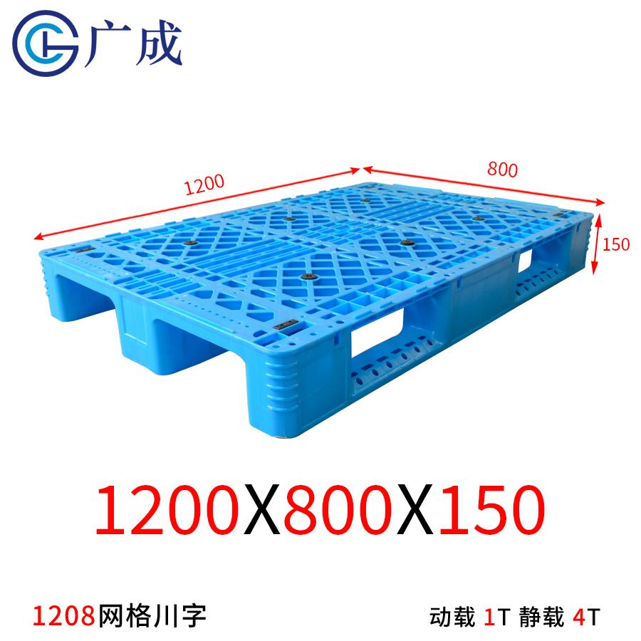 1208D网格川字塑料托盘