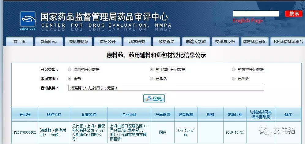 AVT登记备案品种新增—海藻糖(供注射用)(无菌)-艾伟拓(上海)医药科技有限公司