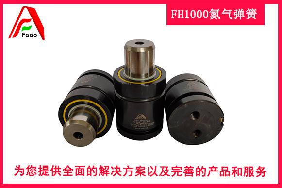 氮气弹簧FH1000