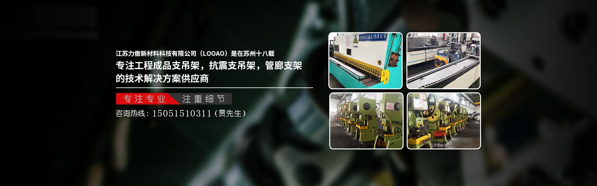 江苏力傲新材料科技有限公司