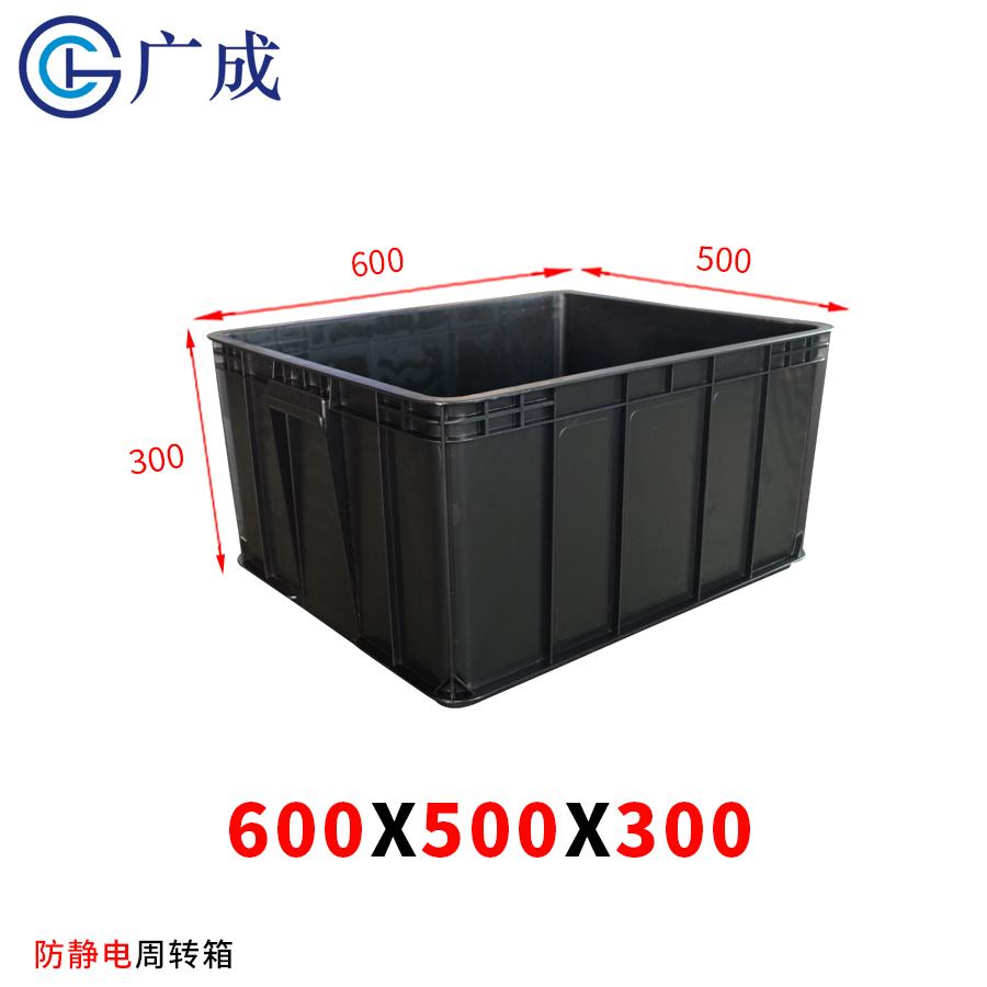 600*500*300防静电周转箱