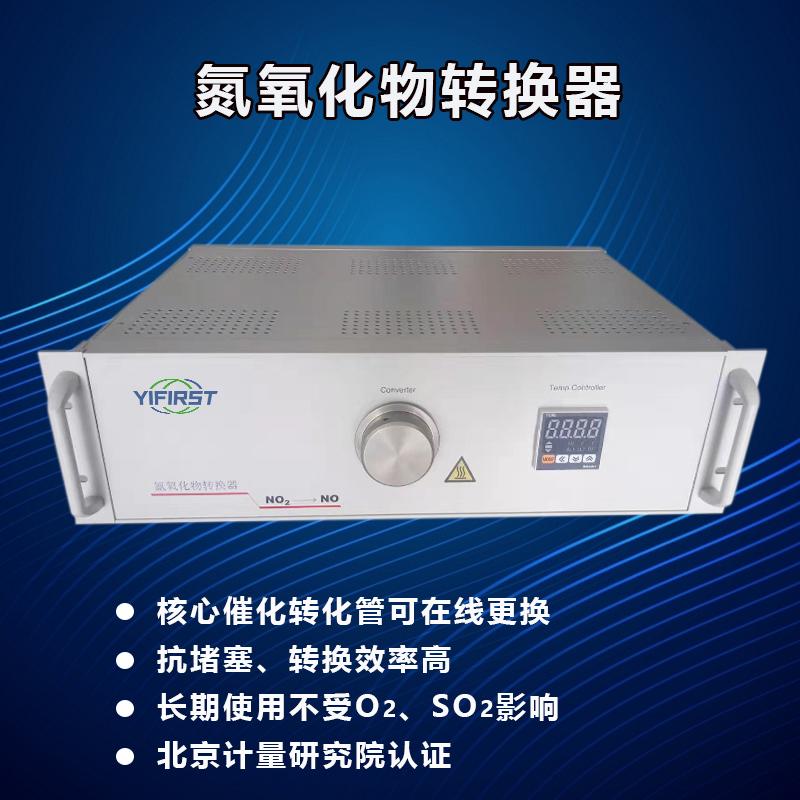 氮氧化物转换器YX-NOX100