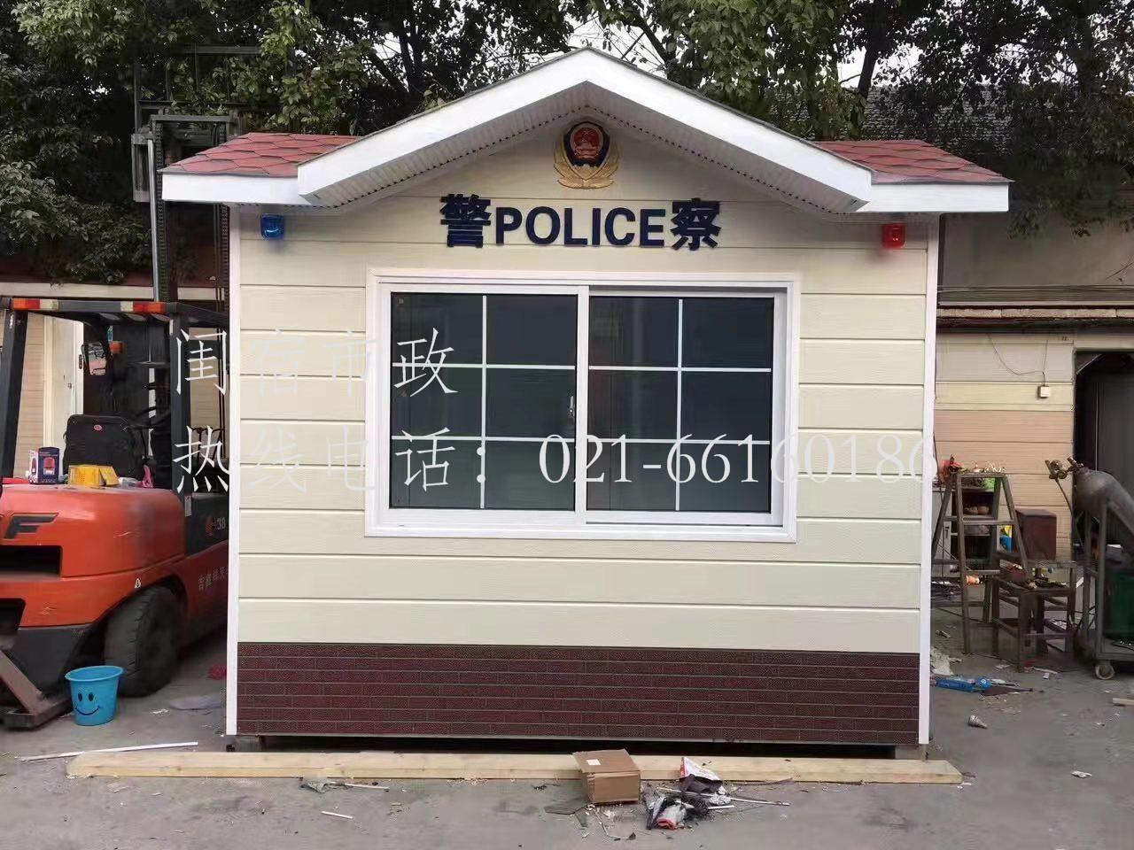 警察类专用岗亭