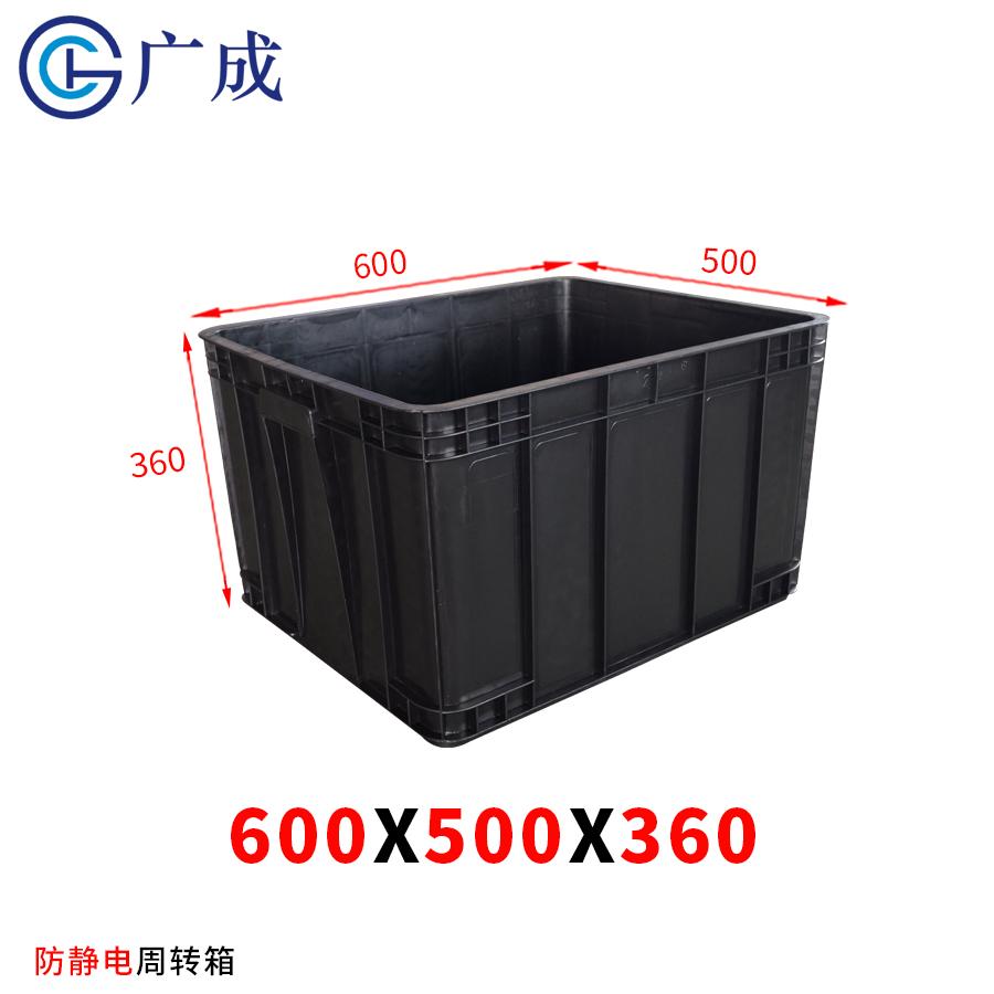 600*500*360防静电周转箱