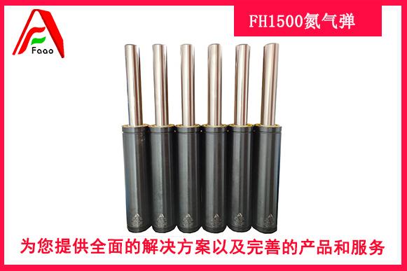 氮气弹簧FH1500