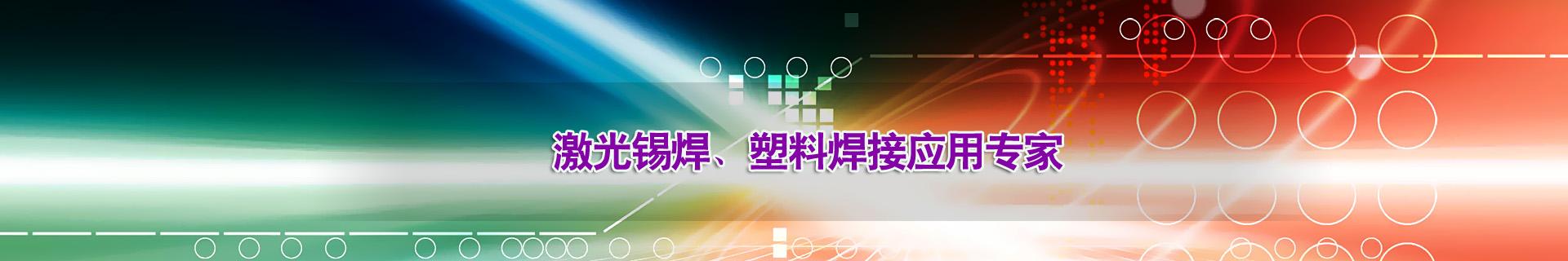 激光焊xi、塑料焊接应用专jia