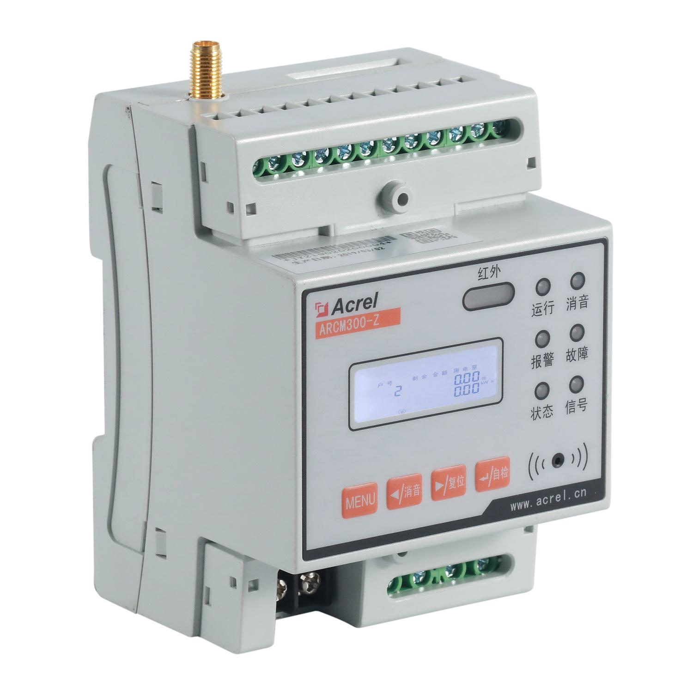 电气火灾监控装置
