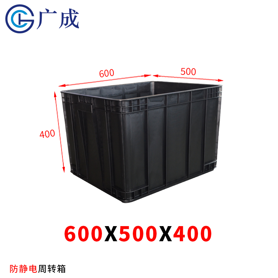 600*500*400防静电周转箱
