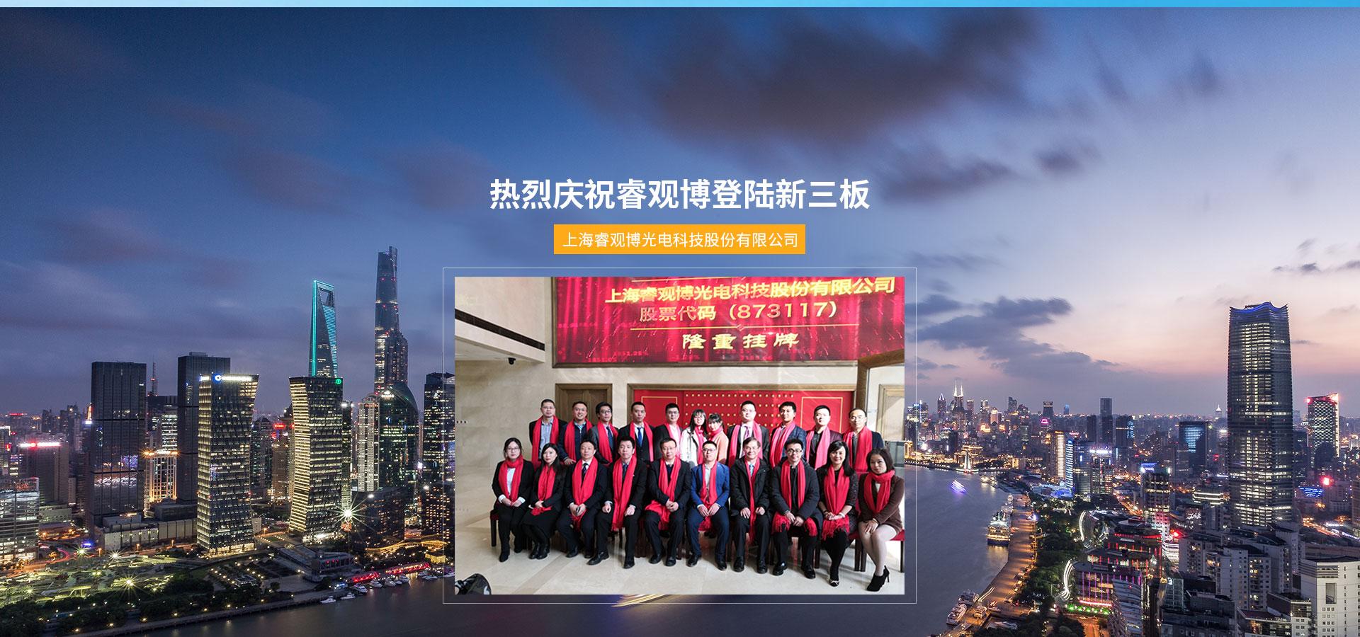 上海睿观博光电科技股份有限公司