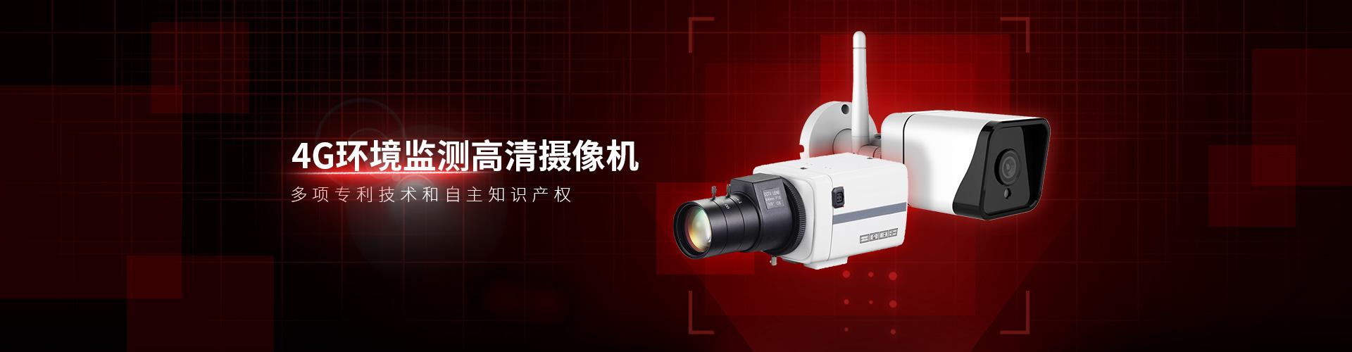 4G环境监测高清摄像机