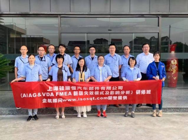 企航顧問為上海硅瑞恒汽車部件有限公司提供的《VDA&AIAG FMEA新版失效模式與影響分析》研修班圓滿結束