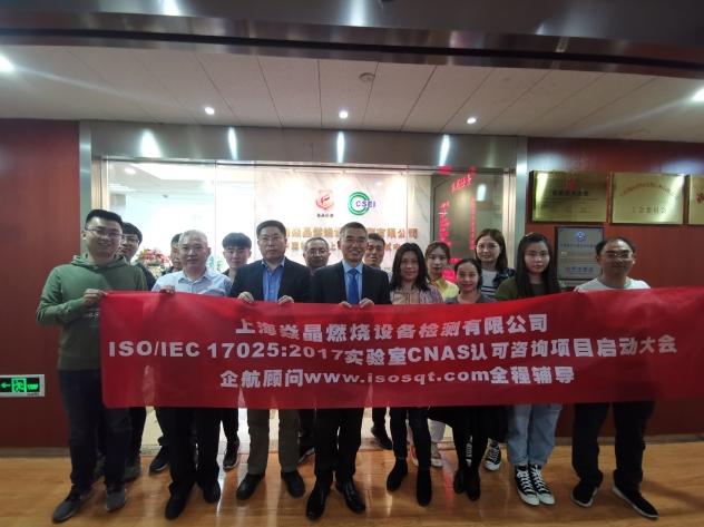企航顧問啟動中國特種設備檢測研究院上海燃燒器測試中心——上海焱晶燃燒設備檢測有限公司ISO/IEC 17025:2107實驗室CNAS認可咨詢項目