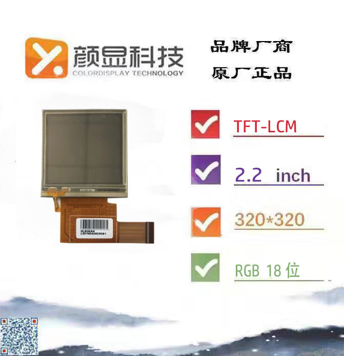 LG TFT-LCM 2.2寸 320*320 SPI RGB 正方形