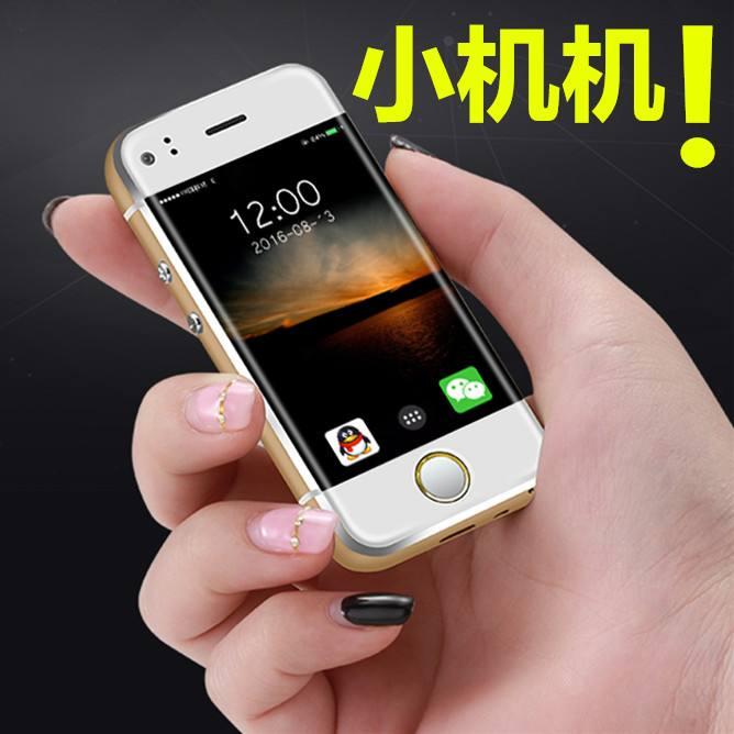 颜显(深圳)科技有限公司2.45匹配迷你小苹果手机
