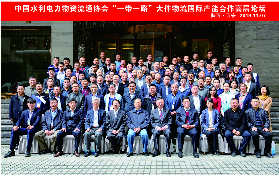 热烈祝贺大件物流国际产能合作企业联盟成立