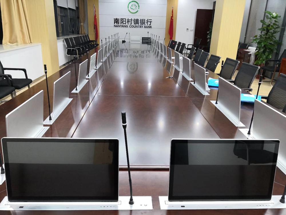 南阳村镇银行会议室