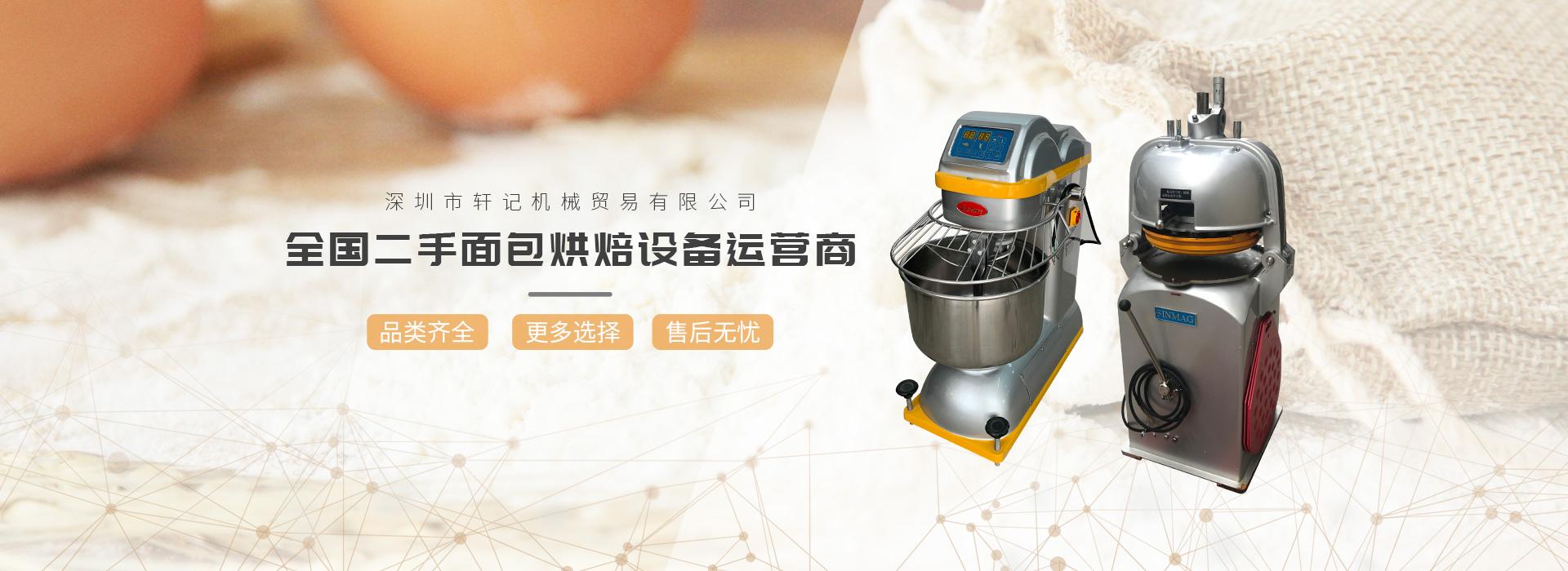 深圳市轩记机械贸易有限公司