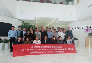 IATF 16949:2016&VDA 6.3:2016标准及内审员