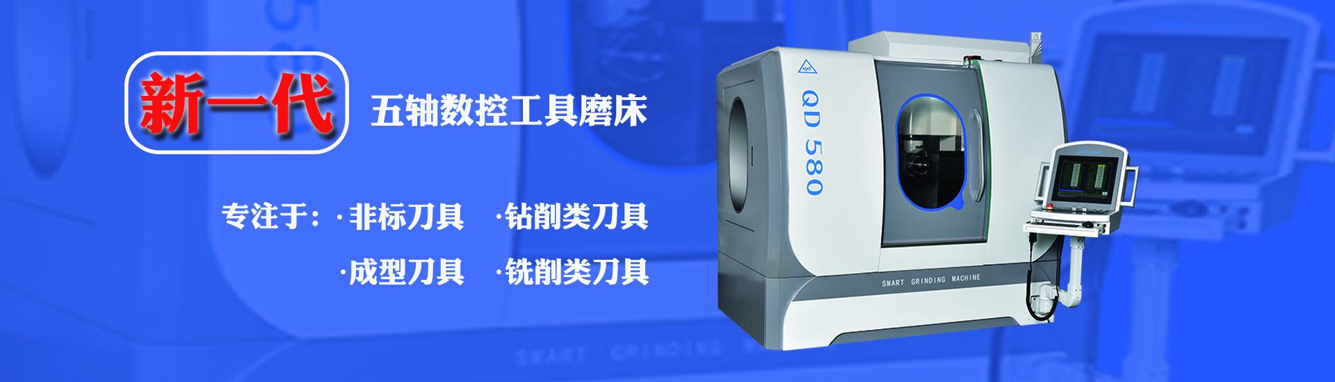 QD580五軸數控工具磨床