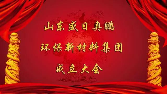 盛日奥鹏集团成立庆祝大会隆重举行