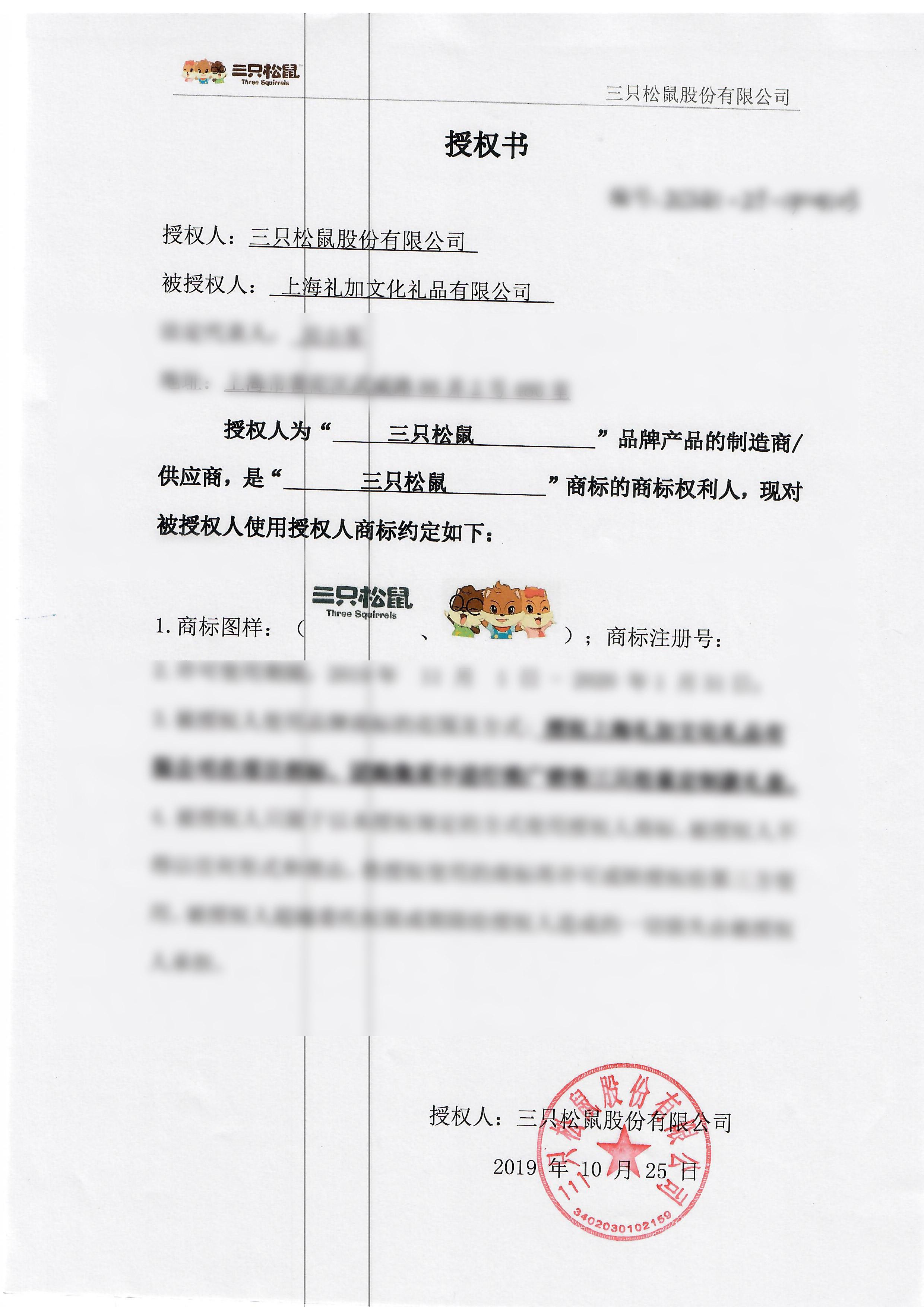上海礼加文化礼品获三只松鼠的授权