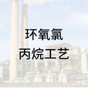環氧氯丙烷工藝