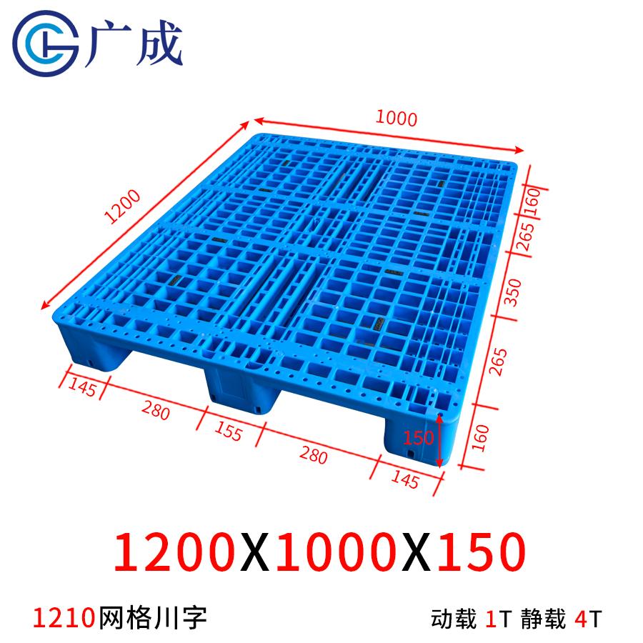 1210E网格川字塑料托盘
