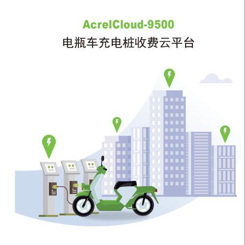 安科瑞电瓶车充电桩收费云平台Acrelcloud-9500
