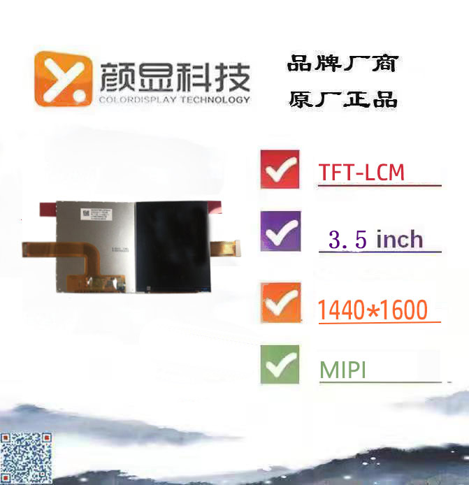 TFT-LCM 3.5寸高清 1440*1600 正方形 VR显示屏