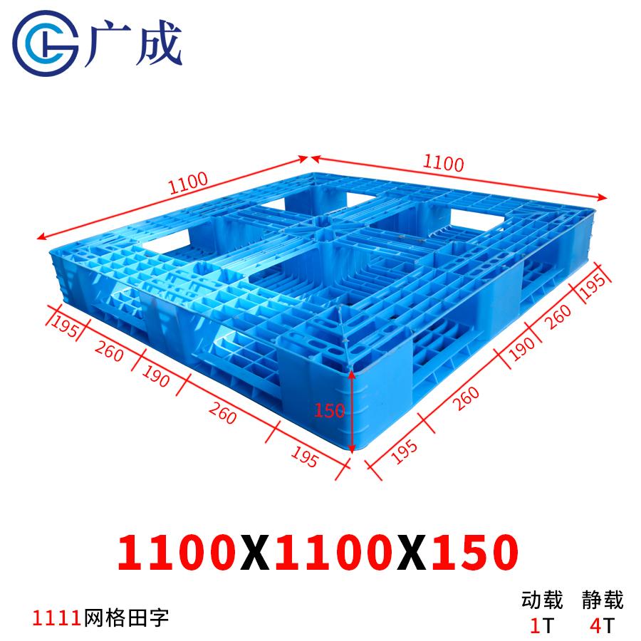 1111C网格田字塑料托盘