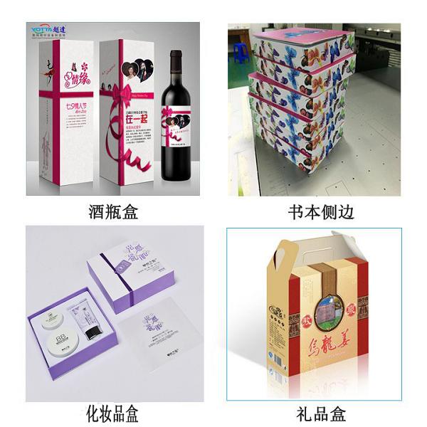 包装盒UV打印机哪家好?