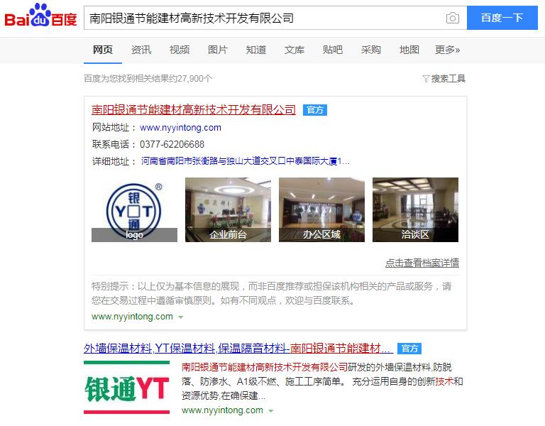 南阳银通节能建材高新技术开发有限公司