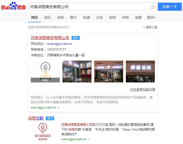 河南柒格商贸有限公司