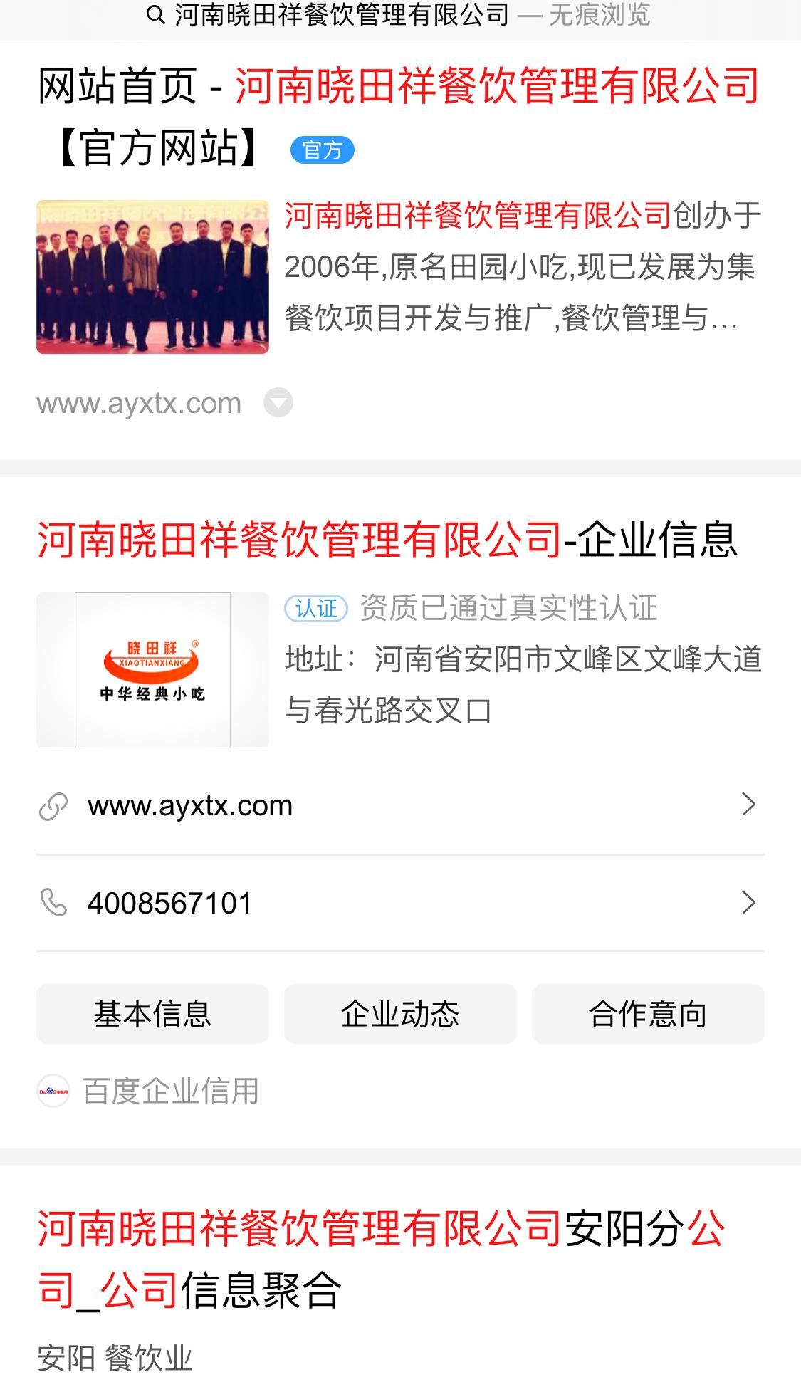 河南晓田祥餐饮管理有限公司